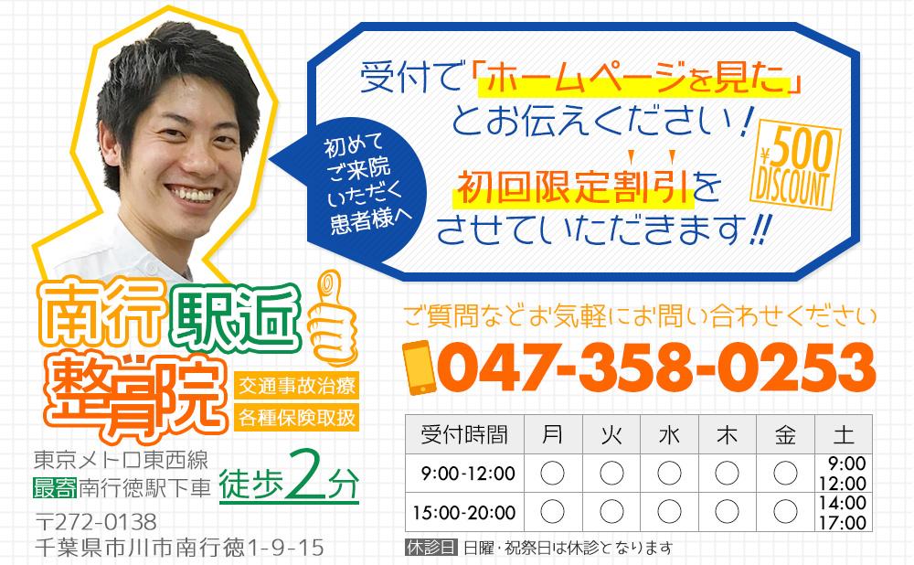 受付で「ホームページを見た」とお伝えください!初回限定割引をさせていただきます!!¥500割引