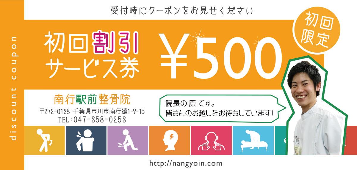 初回割引サービス券 ¥500